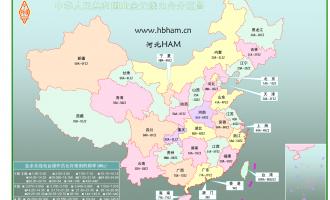 中华人民共和国业余无线电台分区图