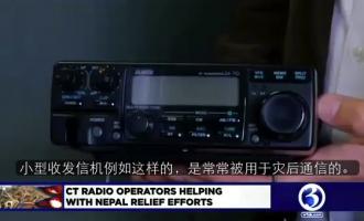 来自WFSB电视台的报道:业余无线电爱好者正在协助尼泊尔震后通信