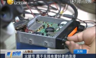 辽宁卫视:火腿节,属于无线电爱好者的浪漫