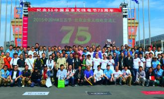 2015中国HAM五五节-北京业余无线电交流汇